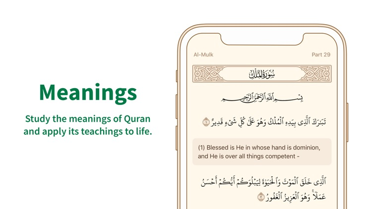 Ayah – آية screenshot-1