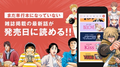 コミックDAYSのスクリーンショット3