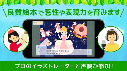 絵本の読み聞かせ◆森のえほん館 ScreenShot3