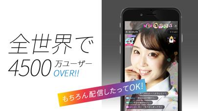 17LIVE(イチナナ) - ライブ配信 アプリ ScreenShot5
