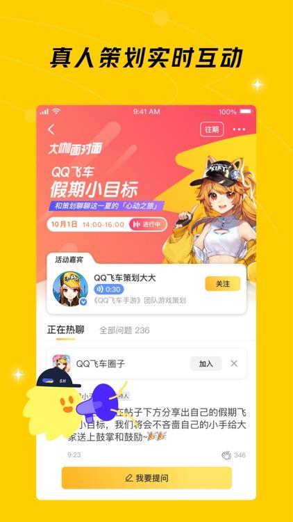腾讯游戏社区-官方助手(闪现一下) screenshot-5