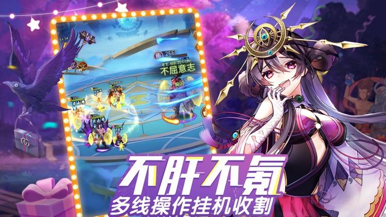 闪烁之光-召唤神明一起冒险 screenshot-4