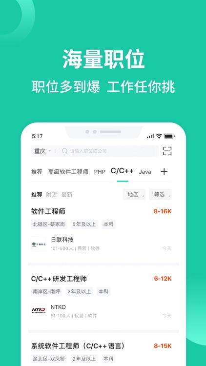 汇博招聘-求职找工作 screenshot-3