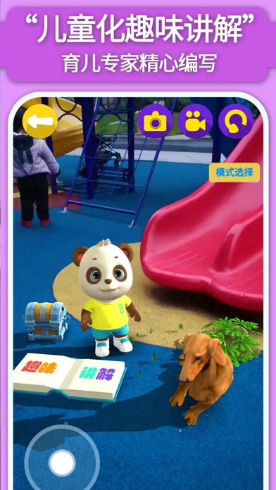 AR子供のポケット動物園の森-恐竜3d モデル辞書のおすすめ画像4