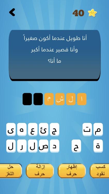 لغز وكلمة - كلمة السر screenshot-3