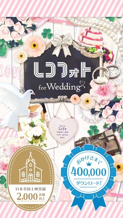 レコフォト-結婚式ムービー作成