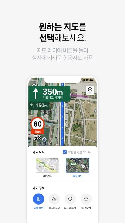 T map - 내비게이션 / 지도 screenshot-7