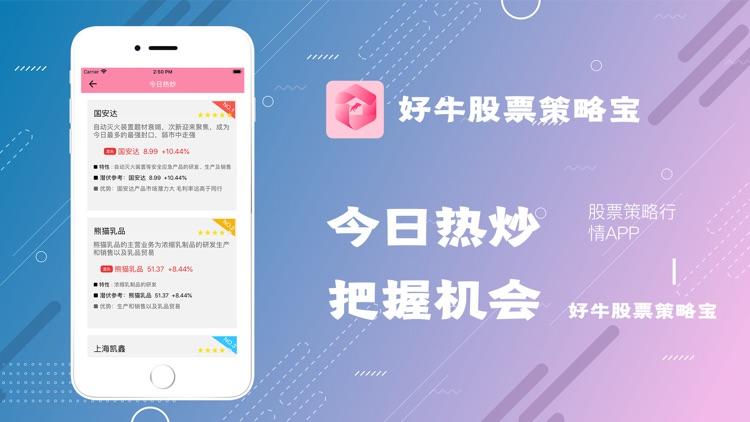 好牛股票策略宝-股票策略行情App screenshot-3