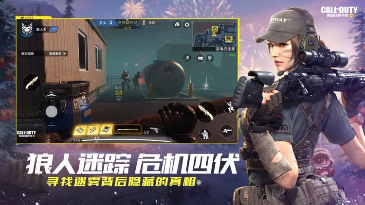 使命召唤手游 screenshot-3