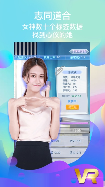 恋爱日记-真人美女养成手游 screenshot-6