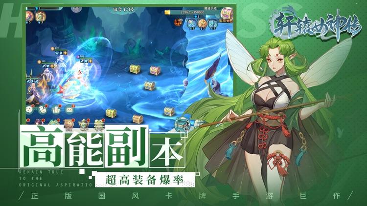 轩辕女神传-上古奇迹 screenshot-4