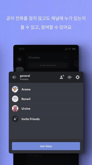다운로드 Discord - 대화, 채팅, 모임 PC 용