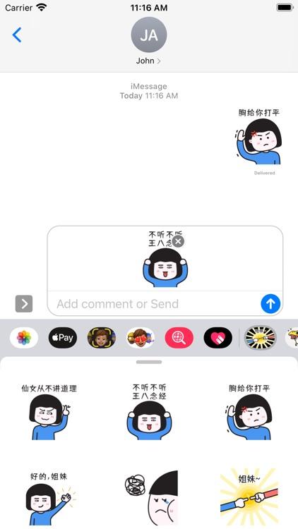方圆姐妹篇 screenshot-3