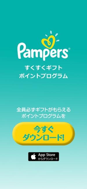 アプリ できない パンパース ログイン パンパースアプリ使ってる方ログインできますか?絶対にアドレスもパスワードも、登録したやつで…