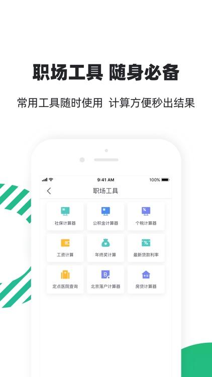 亲亲小保-社保公积金个税管家 screenshot-4