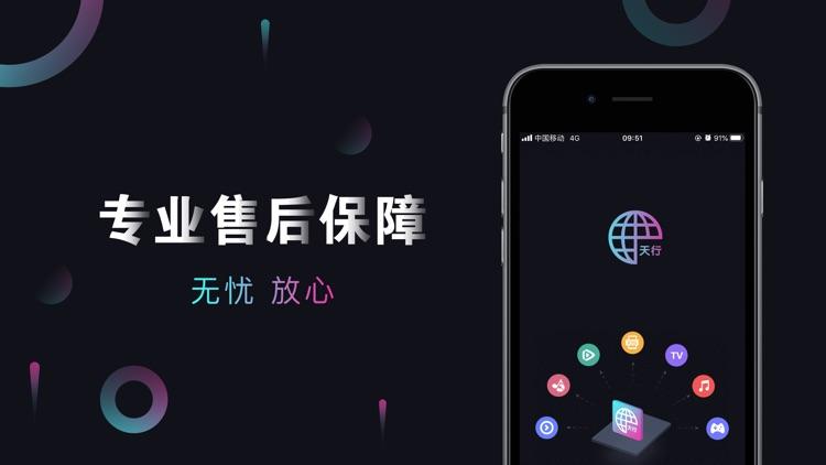 天行nord-极速网络助手 screenshot-3