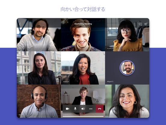 Microsoft Teamsのおすすめ画像2