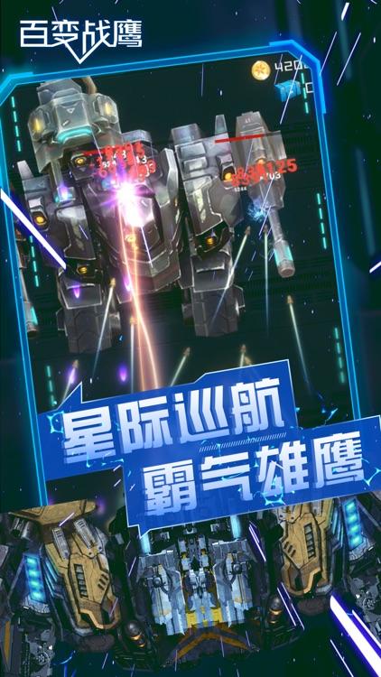 百变战鹰 screenshot-2