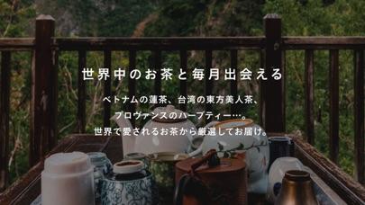 Tea 旅するように楽しむ、お茶の定期便紹介画像2