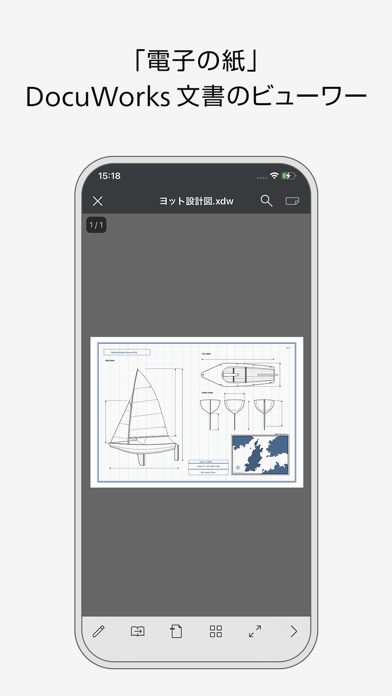 DocuWorks Viewer Light 9.1紹介画像1