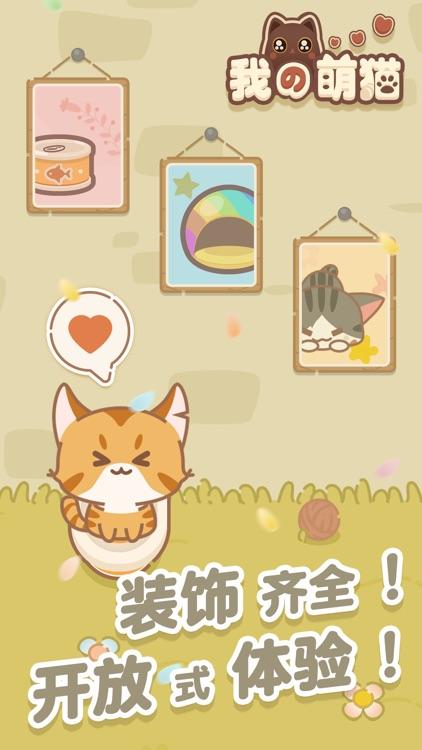 我的萌猫:萌宠物语