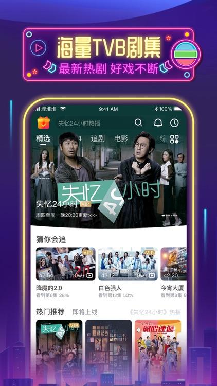 埋堆堆-港剧粤语文化平台