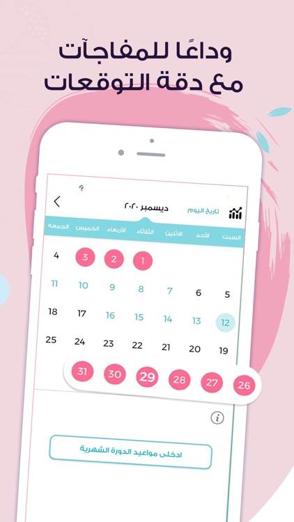 الملكة - حاسبة الدورة والحمل screenshot-3