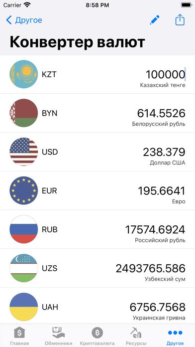 Курсы валют КазахстанаСкриншоты 10