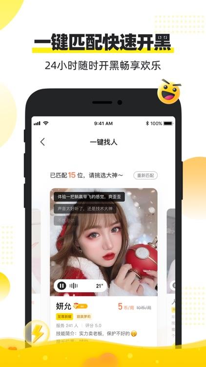 小鹿陪玩-虎牙官方陪玩App screenshot-4