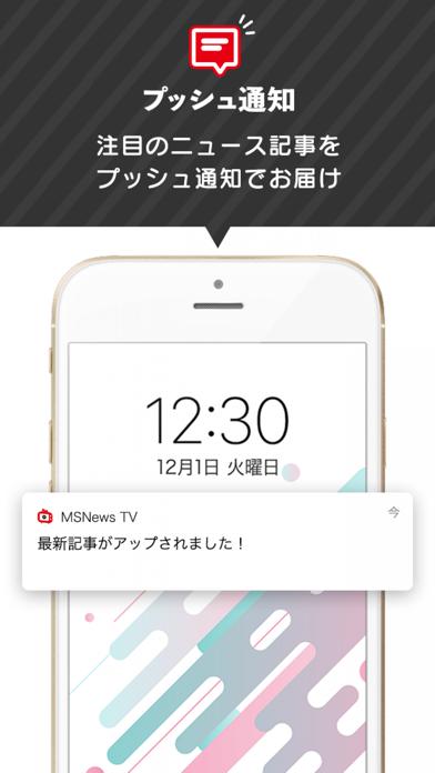 Ms News TV 公式アプリ紹介画像3