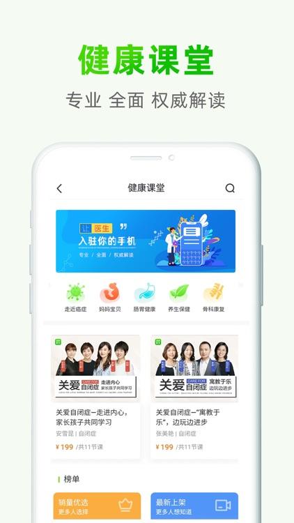 泽桥医生 screenshot-4