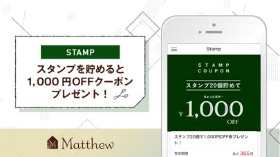 美容室 Matthew(マシュー)公式アプリ紹介画像3
