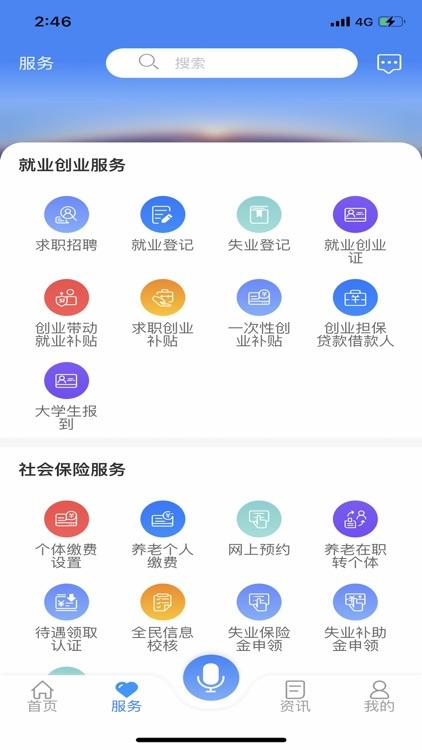 龙江人社 screenshot-3