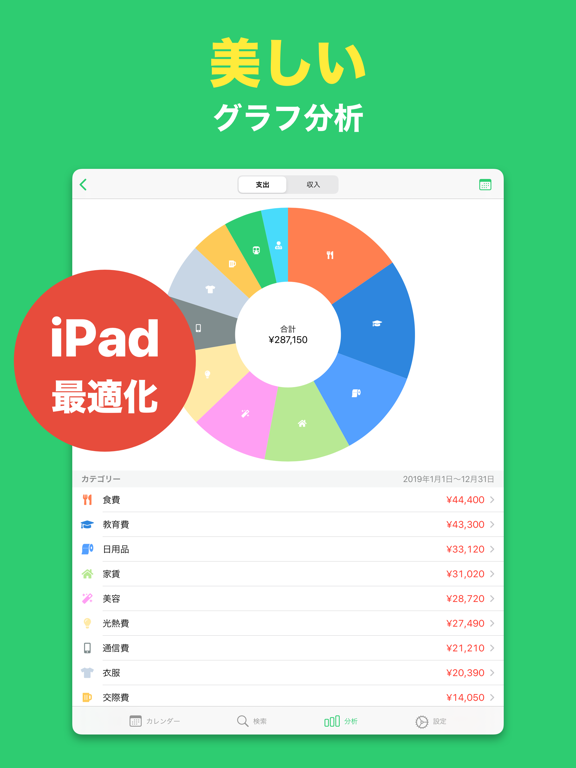 https://is5-ssl.mzstatic.com/image/thumb/PurpleSource124/v4/bd/7e/aa/bd7eaafe-0072-1c65-36dc-868abe11ba25/1df536bc-b3d0-480c-aed1-275585eb30f5_jp-iPad-2.png/576x768bb.png