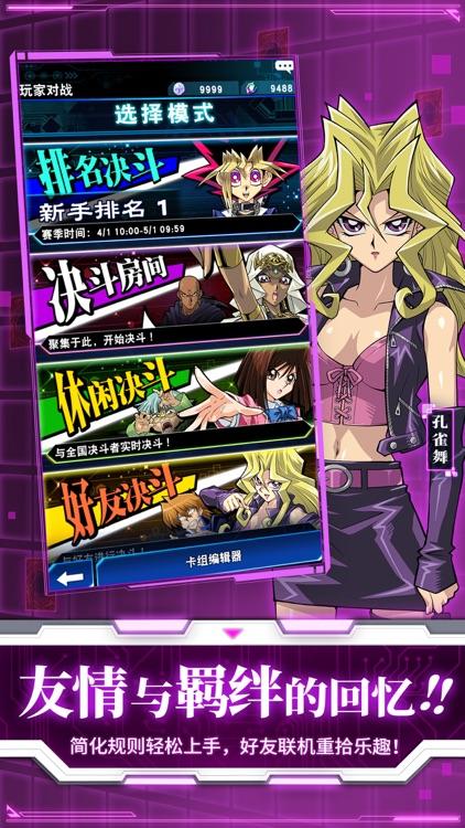 游戏王:决斗链接 screenshot-4