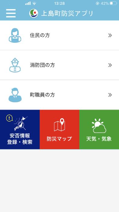 上島町防災アプリのおすすめ画像1