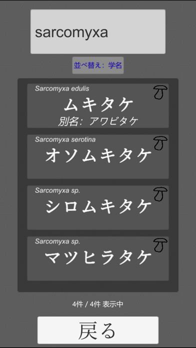 きのこ学名辞書:今日からあなたもきのこ博士!のおすすめ画像5