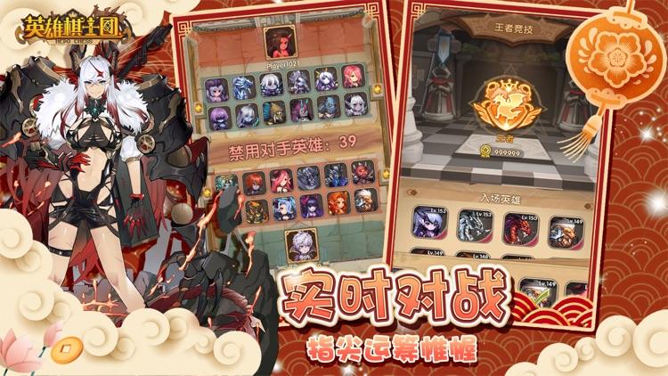 英雄棋士团 screenshot-4