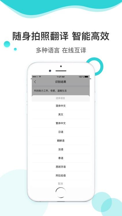 文字识别扫描 screenshot-3