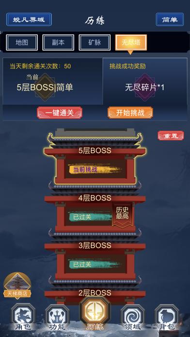 神兽无疆-界域异兽挂机手游 screenshot 4