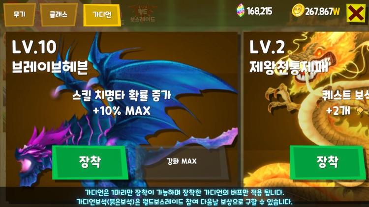 열혈궁수 screenshot-3