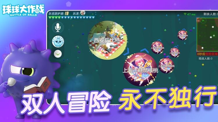 球球大作战 screenshot-8