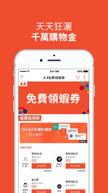 蝦皮購物 4.4 品牌購物節 screenshot-6