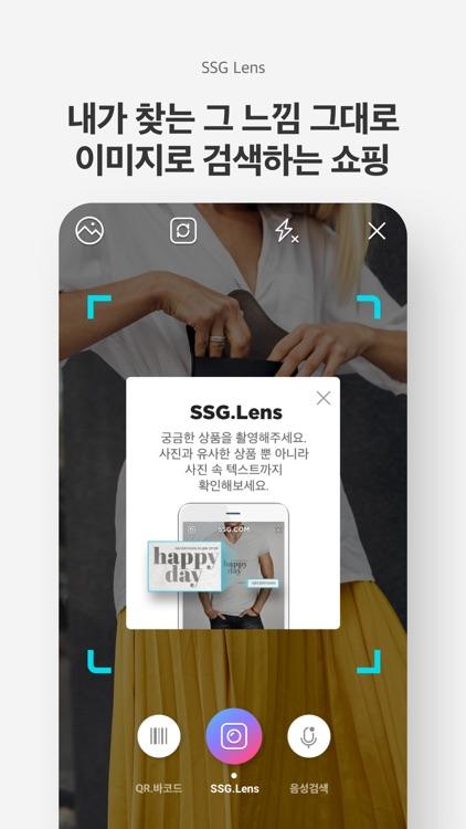 SSG.COM screenshot-4