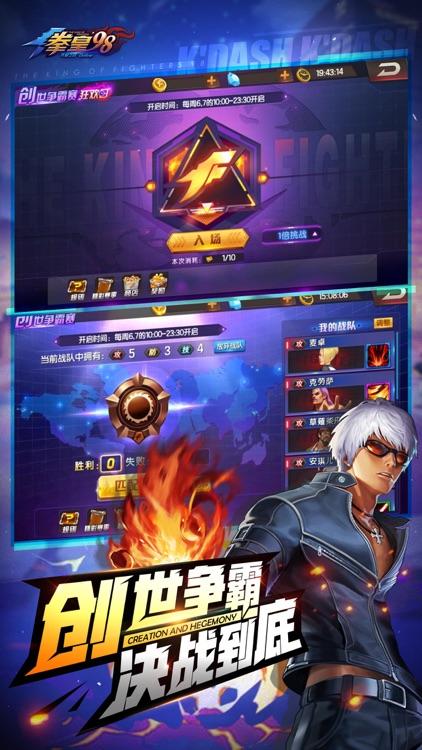 拳皇98终极之战OL-SNK官方正版授权 screenshot-4