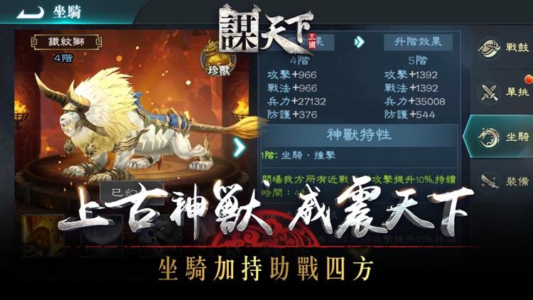 謀天下 screenshot-3