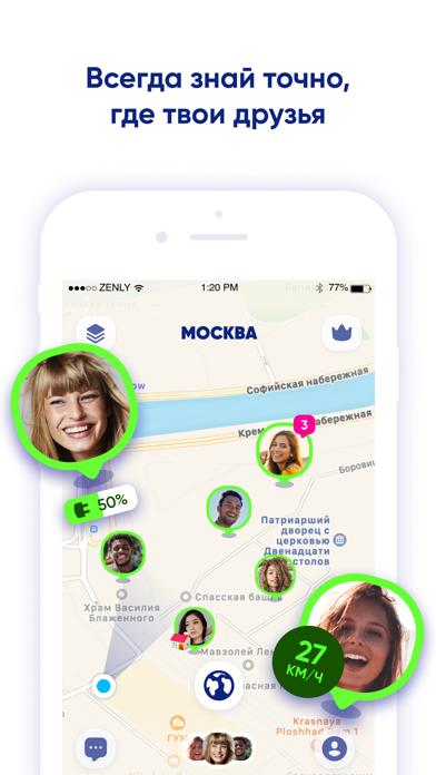 Zenly - Твоя карта, твои люди iphone картинки