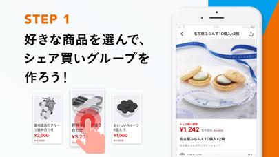 KAUCHE(カウシェ) - シェア買いアプリのスクリーンショット3