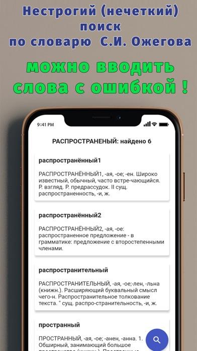 Поиск по словарю С.И. Ожегова Screenshot