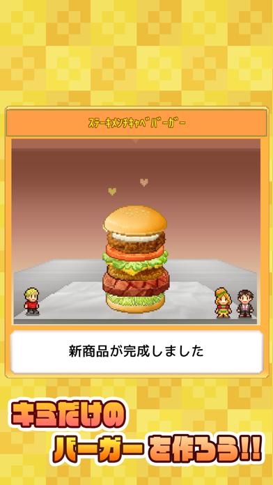 創作ハンバーガー堂のおすすめ画像2